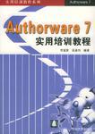 Authorware 7实用培训教程