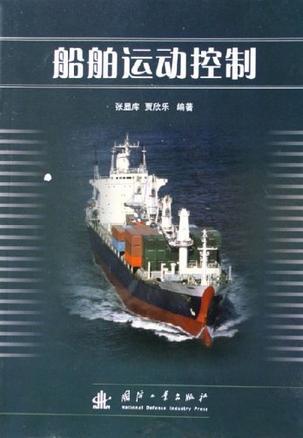 船舶运动控制