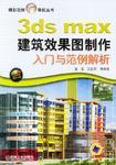 3ds max建筑效果图制作入门与范例解析