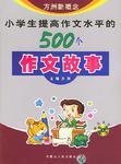 小学生提高作文水平的500个作文故事