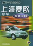 上海赛欧轿车维修手册