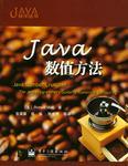 Java数值方法