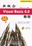 新概念Visual Basic 6.0教程