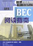 BEC 2听说指南