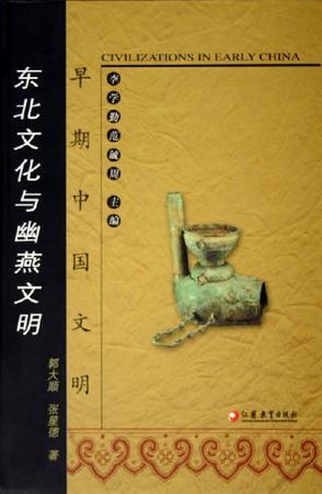东北文化与幽燕文明