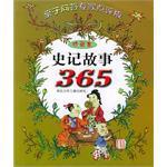 史记故事365