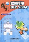 故障排除DIY 2004