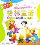 格林童话(0-3岁)(共10册)(附光盘) (平装)