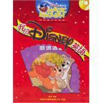 我的迪士尼英语