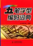 五笔字型编码词典