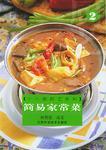 简易家常菜.2