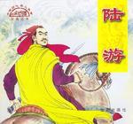 中国历代名人故事绘画