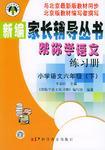 帮你学语文练习册小学语文六年级 下 与北京最新版教材同步