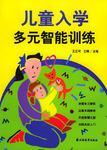 儿童入学多元智能训练
