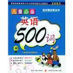儿童必备英语500词/青苹果启蒙丛书