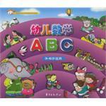 幼儿数学ABC