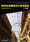 欧洲古典建筑设计参考图选(下)