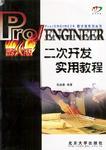 Pro/ENGINEER二次开发实用教程