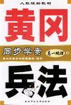 同步学案黄冈兵法:高1地理(上)(人教版)(新教材) (平装)