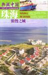 珠海(浪漫之城)