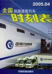 全国铁路旅客列车时刻表.2005.04