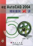 中文AutoCAD 2004精彩案例50讲