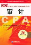 2004年注册会计师考试应试指南及模拟试卷