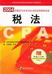 2004年注册会计师考试应试指南及模拟试卷:税法 (平装)