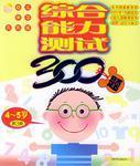 综合能力测试300题4-5岁(第3册)
