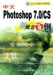 中文Photoshop 7.0/CS新概念百例