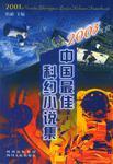 2003年度中国最佳科幻小说集