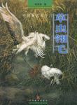 中国画艺术十门.草虫、翎毛