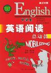 中学生英语阅读总动员