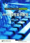 Java编程案例教程