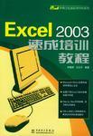 Excel2003速成培训教程