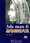 3ds max 6命令参考大全