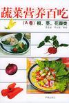 蔬菜营养百吃(AB卷)