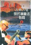 古典吉他现代演奏法教程.4