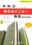 新概念网页设计三合一教程(MX中文版)