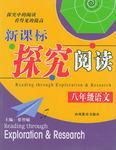 八年级语文-新理念阅读