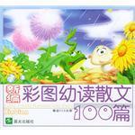 新编彩图幼读散文100篇