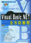 Visual Basic.NET全方位教程