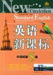 英语新课标分级阅读.五级