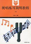 视唱练耳简明教程(下册)