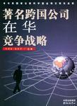 著名跨国公司在华竞争战略