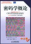 密码学概论(中文版)