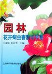 园林花卉病虫害防治手册