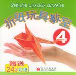 折纸玩具教室 4(全2册)