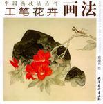 工笔花卉画法