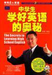 中学生学好英语的奥秘